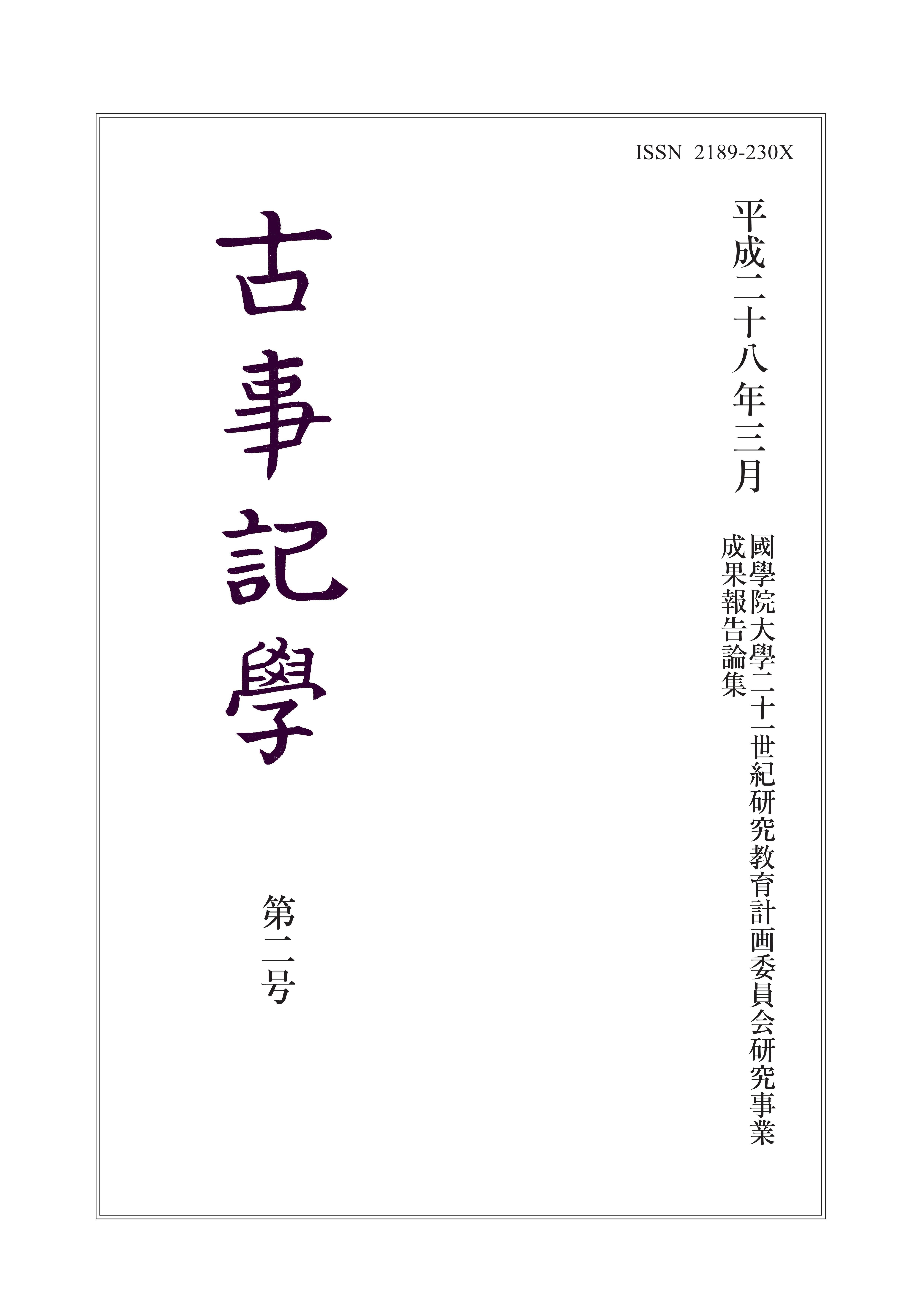 『古事記学』第2号表紙