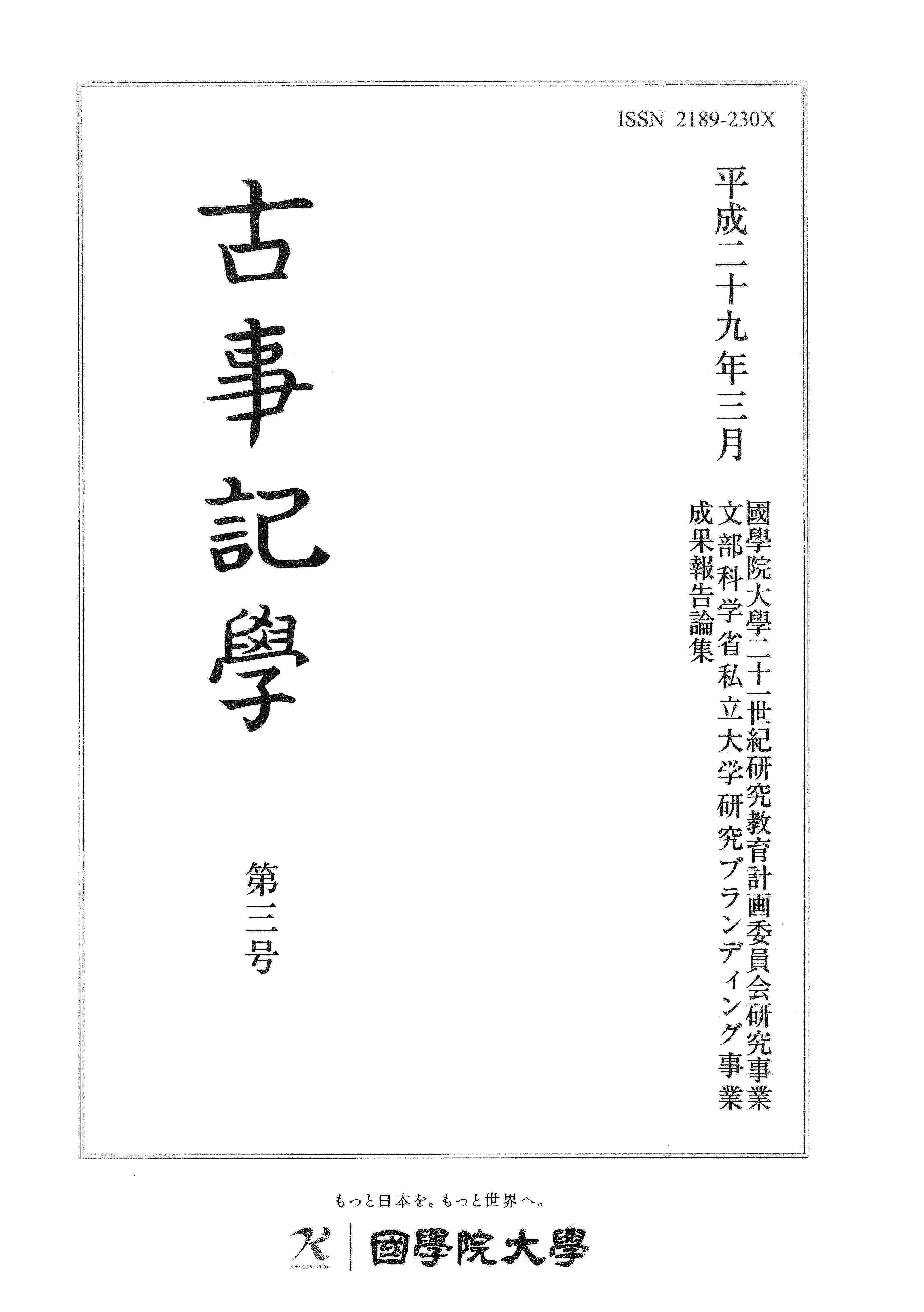 『古事記学』第3号表紙