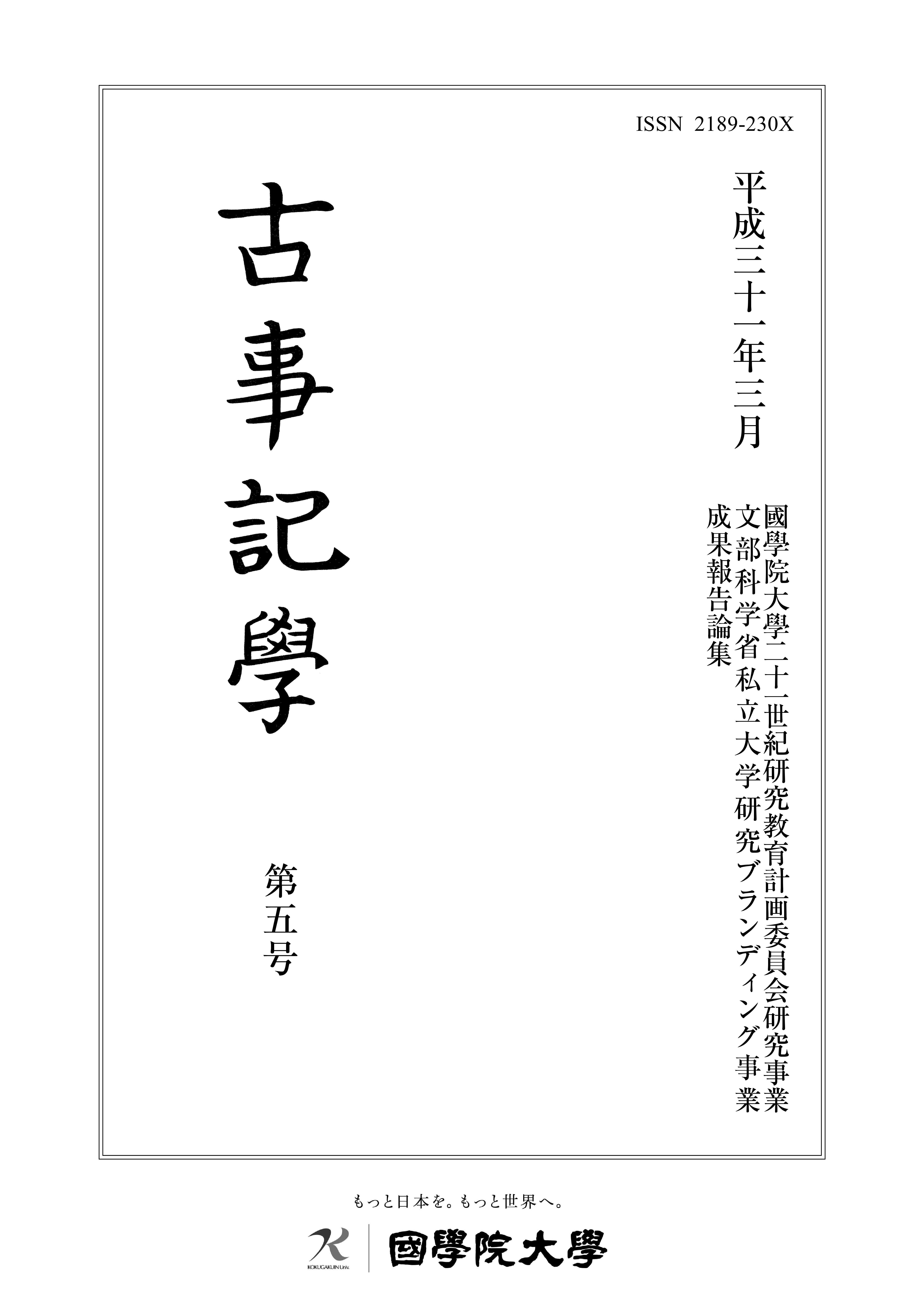 『古事記学』第5号表紙