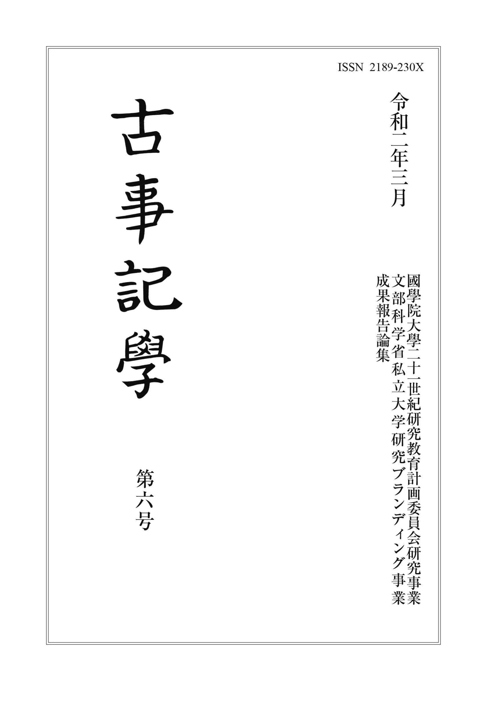 『古事記学』第6号表紙