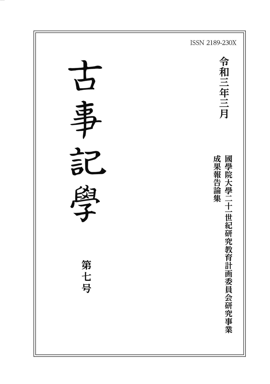 『古事記学』第7号表紙
